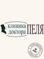 Клиника Доктора Пеля Россия, Санкт-Петербург, В.О., 7-я линия, д. 16/18, лит. А
