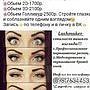 Lashmaker Arina Hi бровист, броу-стилист, мастер по наращиванию ресниц, лешмейкер, Санкт-Петербург