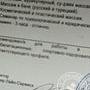Косметолог Шаров Владимир Викторович